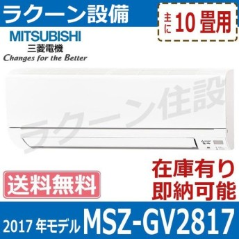 【即納可能】【送料無料】 MSZ-GV2817-W 三菱ルームエアコン 8畳用 2017年モデル【数量限定】[msz-gv2817-w]
