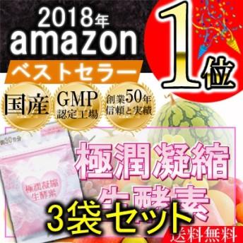 Qoo10クーポン/SHOPクーポンご利用で更にお買い得に…‼【SALE‼】Amazonランキング1位のダイエットサプリ【3袋セット】amazonランキング1位!定価8640円⇒〇〇〇円!極潤凝縮生酵素 ダイエットサポートプラス
