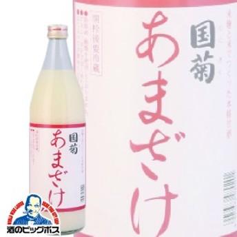 甘酒 国菊 あまざけ 甘酒 900ml瓶 篠崎
