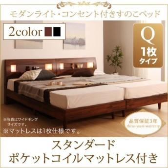 ブラック ブラックマットレス スタンダードポケットコイルマットレス付き クイーン(Q×1) ライト・コンセント付きすのこベッド Mariabella マリアベーラ