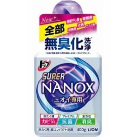 【送料無料】ライオン LION トップ スーパー ナノックス NANOX ニオイ専用  本体 400g 1個
