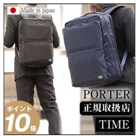 ポーター 吉田カバン PORTER ビジネス リュック デイパック TIME ポーター ビジネスバッグ タイムリュック … 655-06169 WS