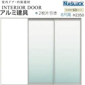 室内建具 引戸 ナスラック 内装建材  アルミ建具SDシリーズ 2枚片引き戸8尺高(H2.350)