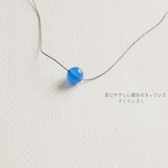 24 [14kgf] ブルーメノウ 肌にやさしい絹糸のネックレス
