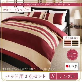 日本製・綿100% エレガントモダンボーダーデザインカバーリング winkle ウィンクル 布団カバーセット ベッド用 43×63用 シングル3点セット