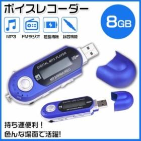 ボイスレコーダー ICレコーダー 録音機 8GB 内蔵スピーカー MP3 FMラジオ 多機能長時間録音 高音質 軽量 操作簡単 超小型 日本語対応