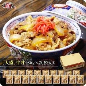 業務用 冷凍 牛丼の具(具だくさん&つゆだく185g×20袋) 大盛牛丼1食あたり300円