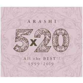 嵐 ARASHI 5×20 All the BEST!! 1999-2019 通常盤 4CD JACA-5792