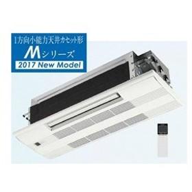 三菱電機 1方向小能力天井カセット形 6畳用MLZ-2217AS