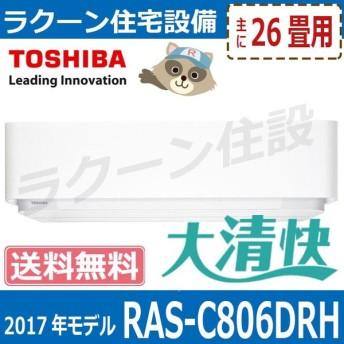 大清快【数量限定特価】RAS-C806DRH 東芝ルームエアコン 大清快 26畳用 2017年【メーカー直送】