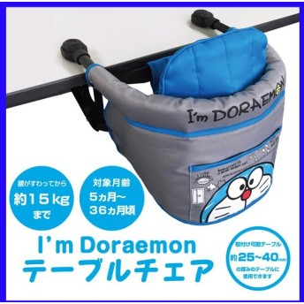 I'm DORAEMON テーブルチェア チェア テーブル イス 持ち運び 折り畳み 収納 取り付け 簡単 お食事 ドラえもん プレテーブルチェア ポータブルチェア