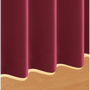 ワインレッド マイン 2枚 幅100×150cm 防炎・1級遮光カーテン mine 20色×54サイズから選べる