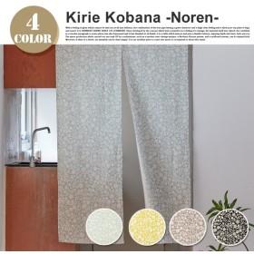 のれん(Noren) 約85×150cm キリエコバナ(Kirie Kobana)日本製