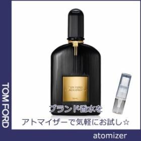 TOMFORD トムフォード ブラック オーキッド オードパルファム [1.0ml] ブランド 香水 ミニ アトマイザーブランド 香水 お試し ミニサイズ