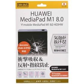 Huawei MediaPad M1 8.0 / Y!mobile MediaPad M1 8.0 403HW用 耐衝撃・反射防止・防指紋フィルム RT-MPM18F/DC