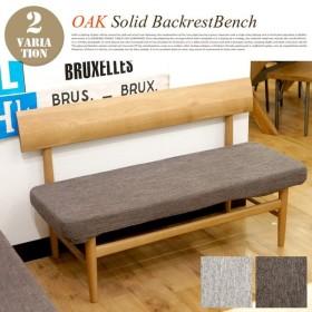送料無料 LDコーディネート リビング ダイニング 無垢材 OAK Solid Backrest Bench オークソリッドバックレストベンチ