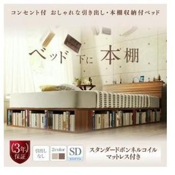 コンセント付 おしゃれな引き出し・本棚収納付ベッド 読夢 -TOKUMU- トクムスタンダードボンネルコイルマットレス付き引き出しなしセミダブル レギュラー丈