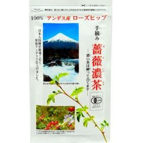 チリ・アンデス産 有機薔薇濃茶 (120g)