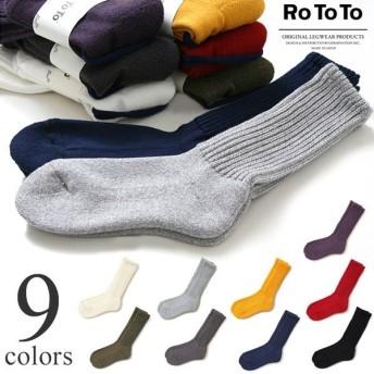 RoToTo ロトト 靴下 ルーズパイルソックス R1014 レディース メンズ