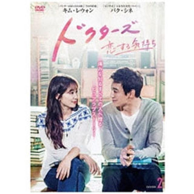ドクターズ~恋する気持ち DVD-BOX2 【DVD】