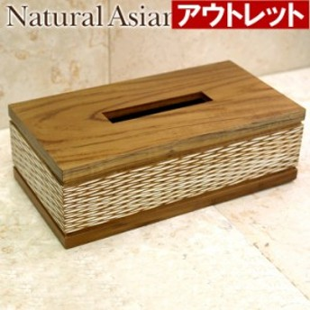 バリ雑貨 アウトレット Natural Asian Series Tissue case (ティッシュケース)   アジアン雑貨 バリ おしゃれ ナチュラルモダン