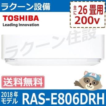大清快【数量限定特価】RAS-E806DRH 東芝ルームエアコン 大清快 26畳用 2018年【メーカー直送】