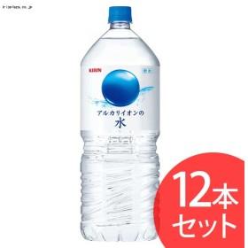 キリンビバレッジ キリン アルカリイオンの水 2L×12本(6本入×2ケースセット)