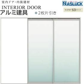 室内建具 引戸 ナスラック 内装建材  アルミ建具SDシリーズ 2枚片引き戸