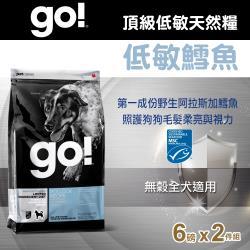 Go!低致敏鱈魚無穀全犬配方-6磅兩件優惠組