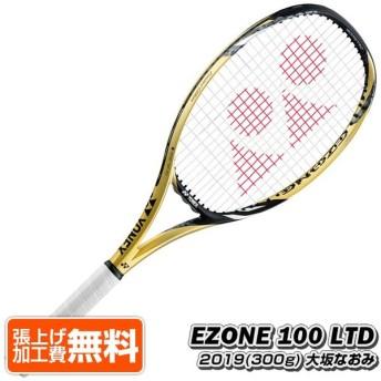 [大坂なおみ限定モデル]ヨネックス(YONEX) EZONE100(300g) OSAKA LTD GOLD イーゾーン100 大坂なおみ リミテッド 硬式テニスラケット EZ100LTDYX-016(19y7m)[AC]