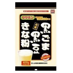 「山本漢方」 黒ごま黒豆きな粉 200g×2袋 「健康食品」