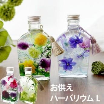 【お供えハーバリウムL】 花ボトル フラワーボトル 植物標本 人気 オイル 仏壇 御供 お盆 お彼岸