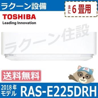 大清快【数量限定特価】RAS-E225DRH 東芝ルームエアコン 大清快 6畳用 2018年【メーカー直送】