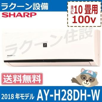 【即納可能】【送料無料】 AY-H28DH-W シャープ(SHARP) ルームエアコン 10畳用 プラズマクラスター7000搭載 2018年モデル 旧型番:AY-G28DH-W [AY-H28DH-W]