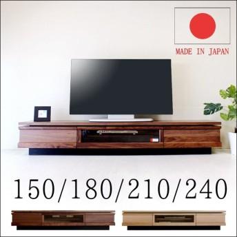 【開梱設置配送】天然木無垢 ウォールナット材と ホワイトオーク材 180、210、240cm 日本製国産 テレビボード AVボード 完成品 テレビ台