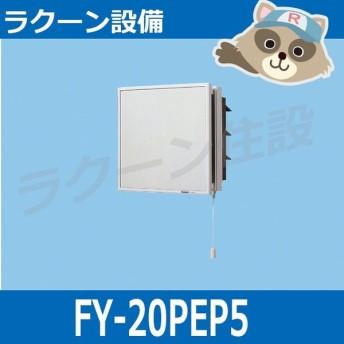 【即納可能】FY-20PEP5 パナソニック(Panasonic) インテリア形換気扇 居室・店舗・事務所用 スタンダード 排気・引きひも連動式シャッター[FY-20PEP5]