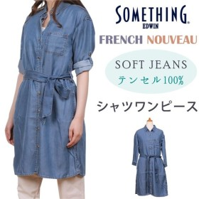 30%OFF Something サムシング FRENCH NOUVEAU テンセル シャツワンピース ワンピ ソフトジーンズ ST203