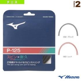 [ミズノ テニス ストリング(単張)]P-125/ピー125(63JGH951)(ガット)(ポリエステル)
