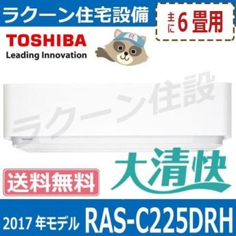 大清快【数量限定特価】RAS-C225DRH 東芝ルームエアコン 6畳用 2017年【メーカー直送】