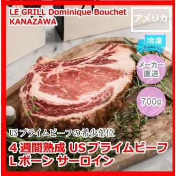 牛肉 ステーキ ボーン 北陸 石川 金沢 LE GRILL Dominique Bouchet KANAZAWA 4週間熟成 USプライムビーフ Lボーン  サーロイン  700g