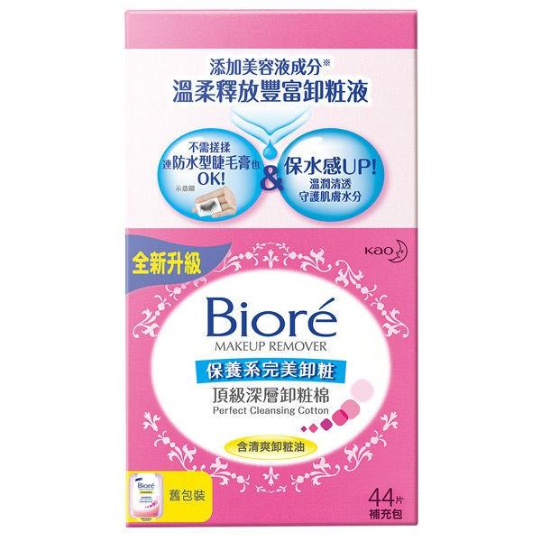 Biore頂級深層卸粧棉補充包44片入