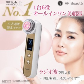 YA-MAN(ヤーマン) 美顔器 RF(ラジオ波) ボーテ フォトPLUS  EX シャンパンゴールド HRF-20N