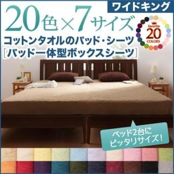 サイレントブラック コットンタオルのパッド一体型ボックスシーツ ワイドキング 20色から選べる!ザブザブ洗えて気持ちいい!