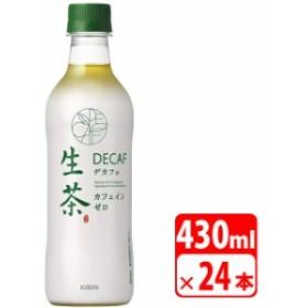 送料無料 キリン 生茶デカフェ 430ml ペットボトル 24本(1ケース) お茶・ソフトドリンク キリンビバレッジ KIRIN-077860