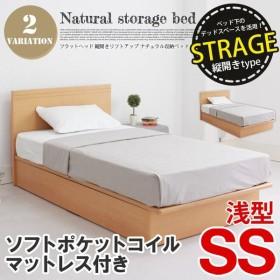 ナチュラル収納ベッド(SS)サイズ ソフトポケットマット付【縦開きリフトアップ-浅型】