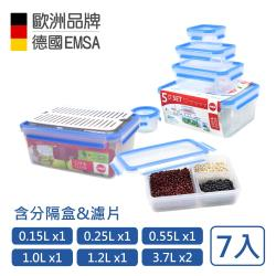 德國EMSA 專利上蓋無縫3D保鮮盒-超值7入組