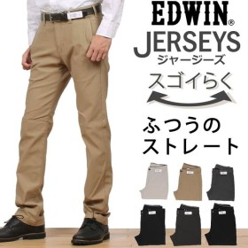 EDWIN エドウイン ジャージーズ ふつうのストレート チノ エドウィン JERSEYS ERK03