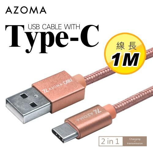 AZOMA CT-1RD Type-C 充電傳輸線 1M 玫瑰金色