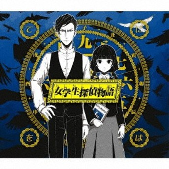 てにをは/女学生探偵物語 (初回限定) 【CD+DVD】