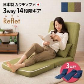 ソファ ベッド 座椅子 ソファベッド カウチベッド ファブ カウチ 座いす リクライニングソファ 一人掛け 日本製 送料無料